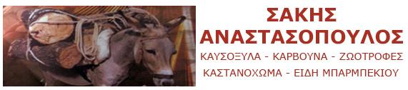 Καυσοξυλα Αναστασόπουλος Σάκης Καρβουνα